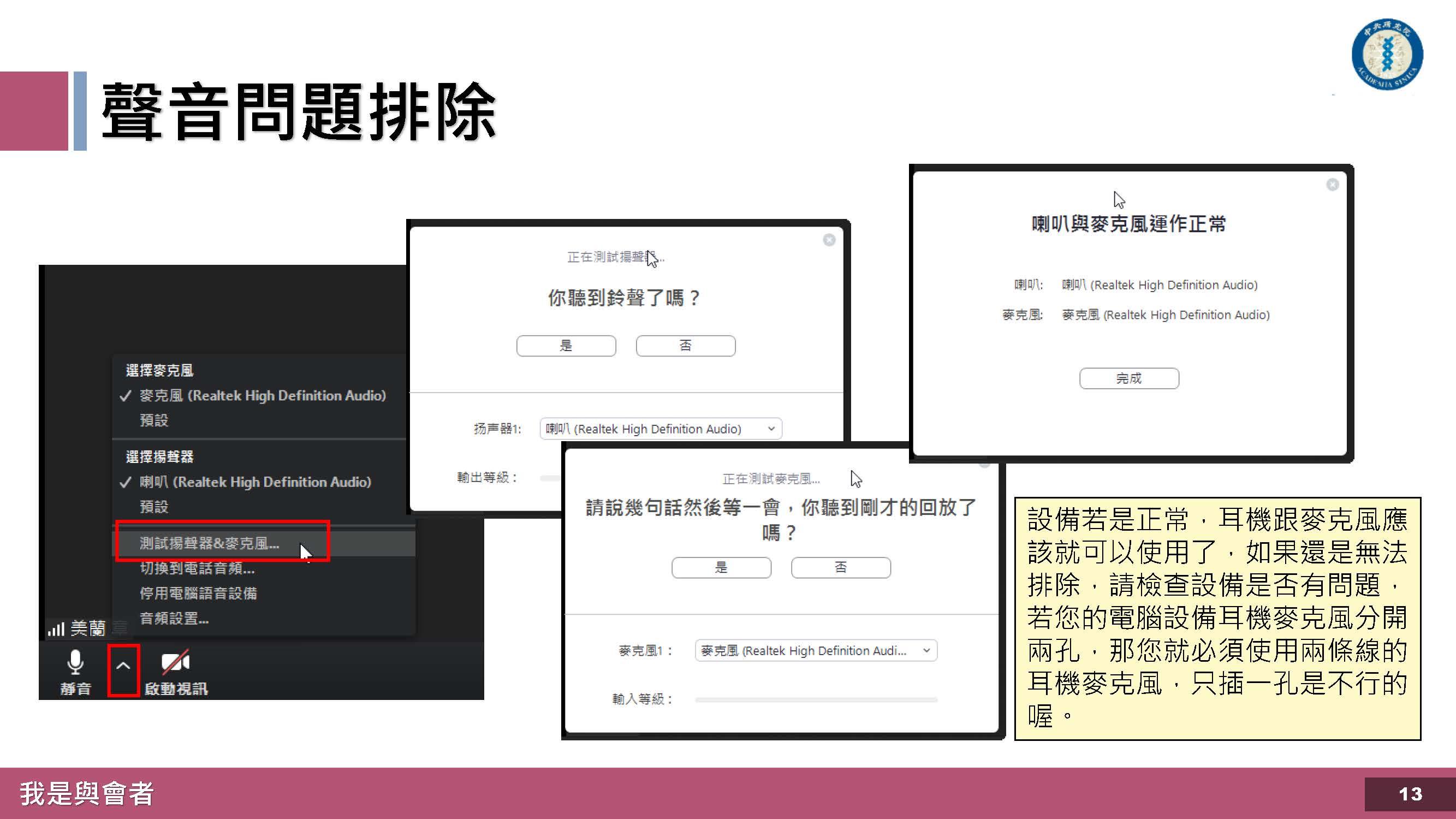 Zoom視訊會議_與會者_操作手冊_頁面_13
