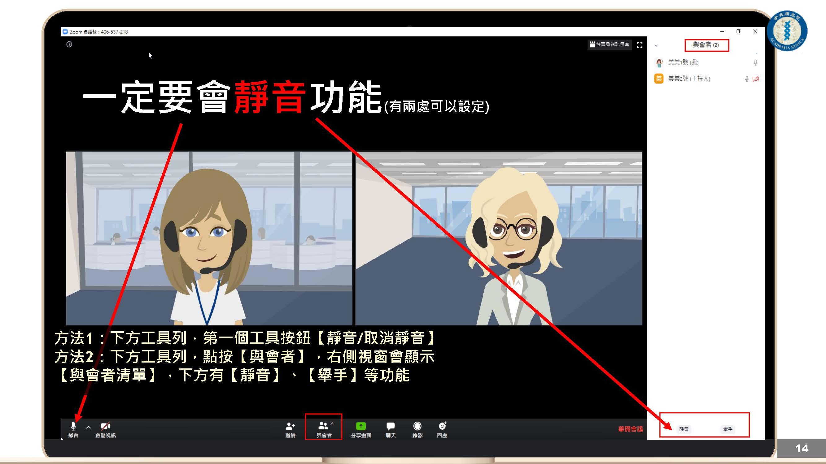 Zoom視訊會議_與會者_操作手冊_頁面_14