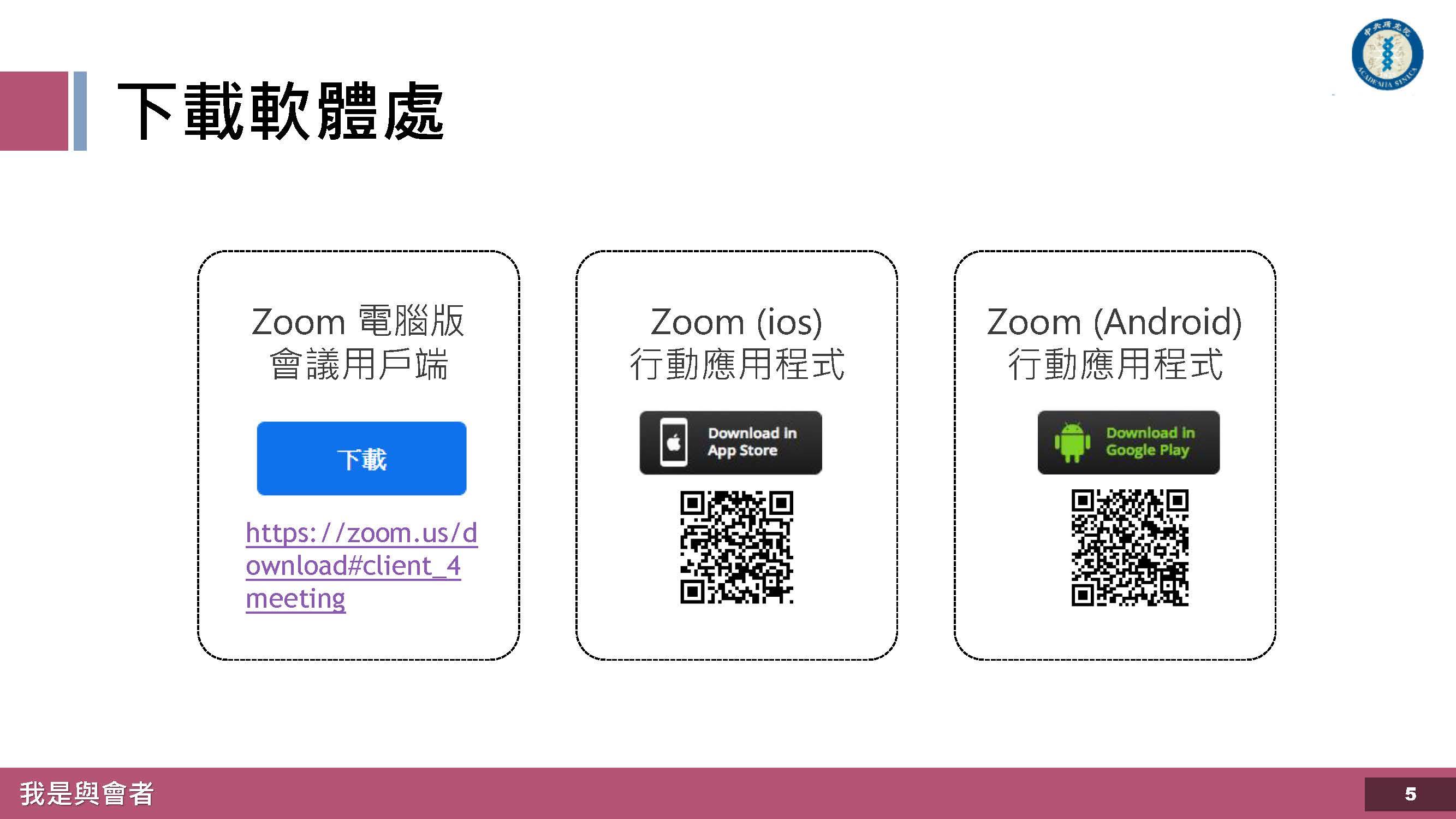 Zoom視訊會議_與會者_操作手冊_頁面_05