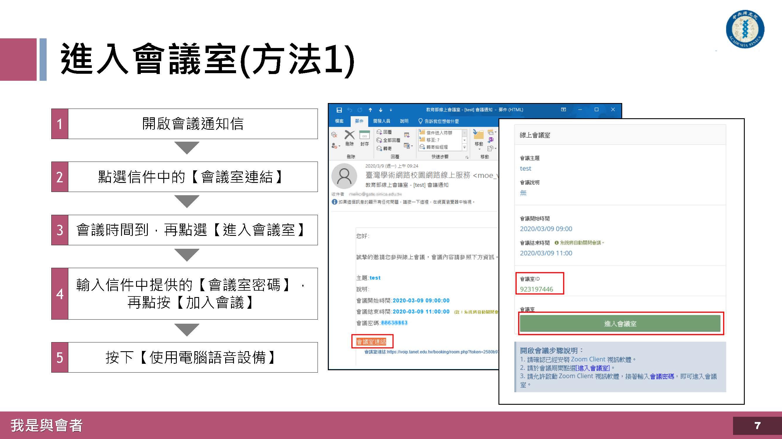 Zoom視訊會議_與會者_操作手冊_頁面_07