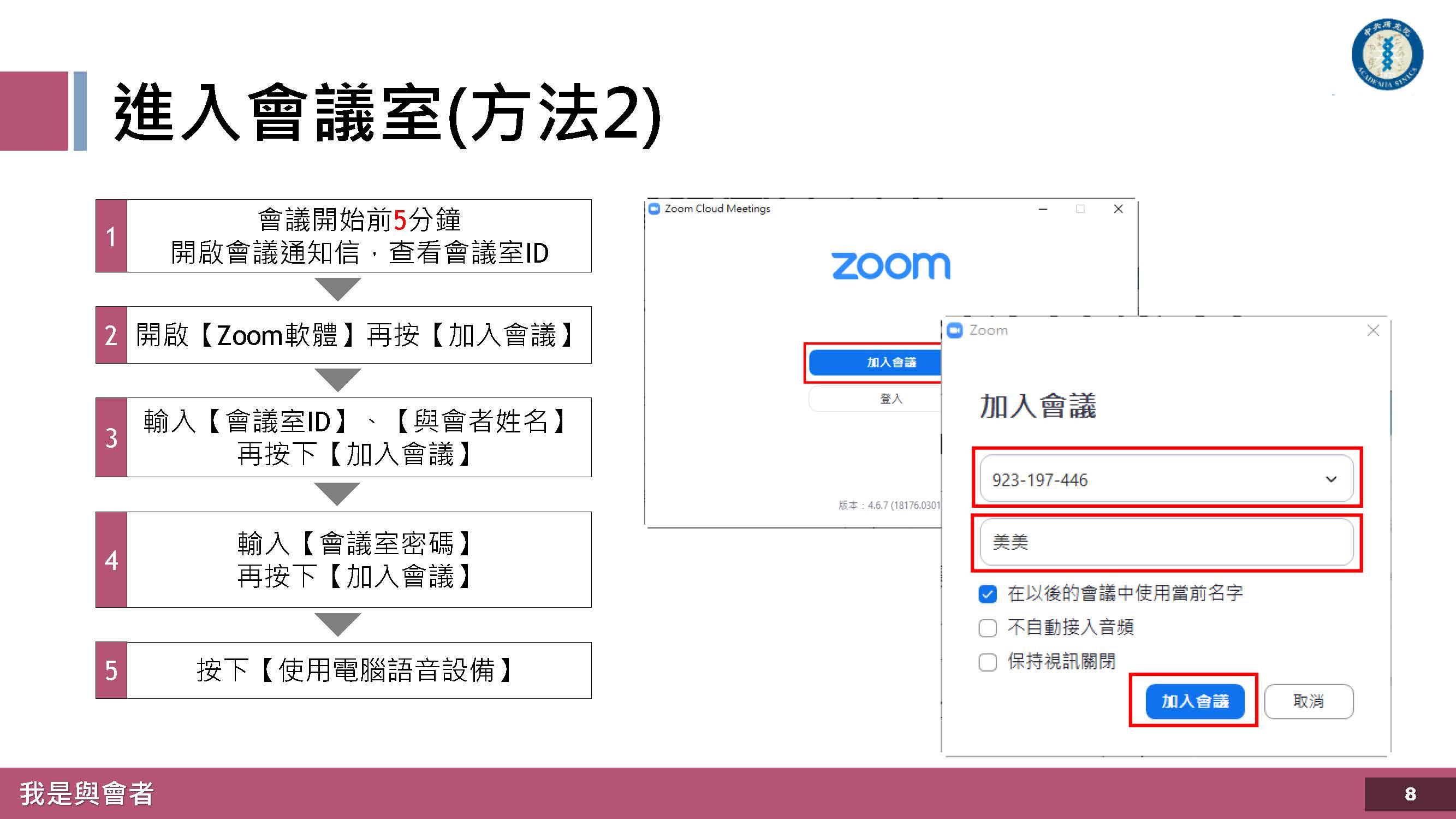 Zoom視訊會議_與會者_操作手冊_頁面_08