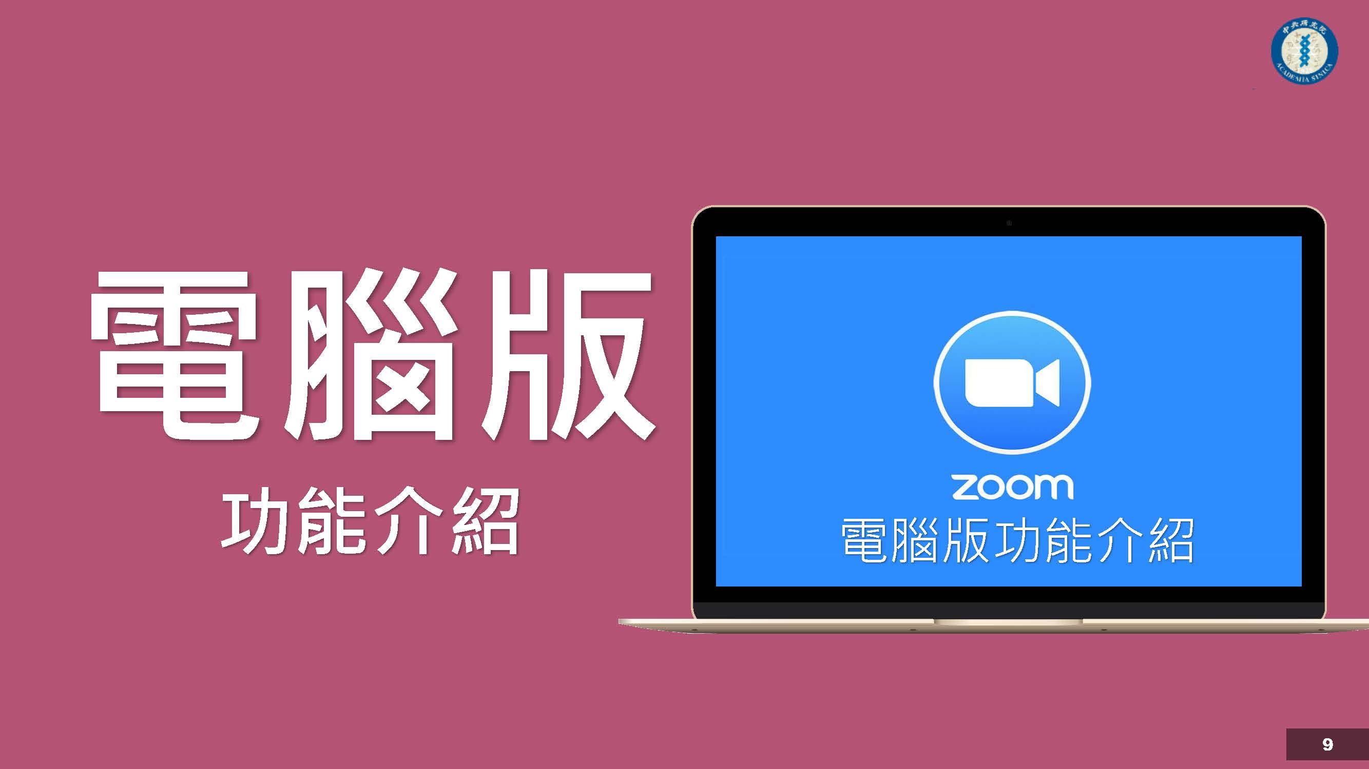 Zoom視訊會議_與會者_操作手冊_頁面_09