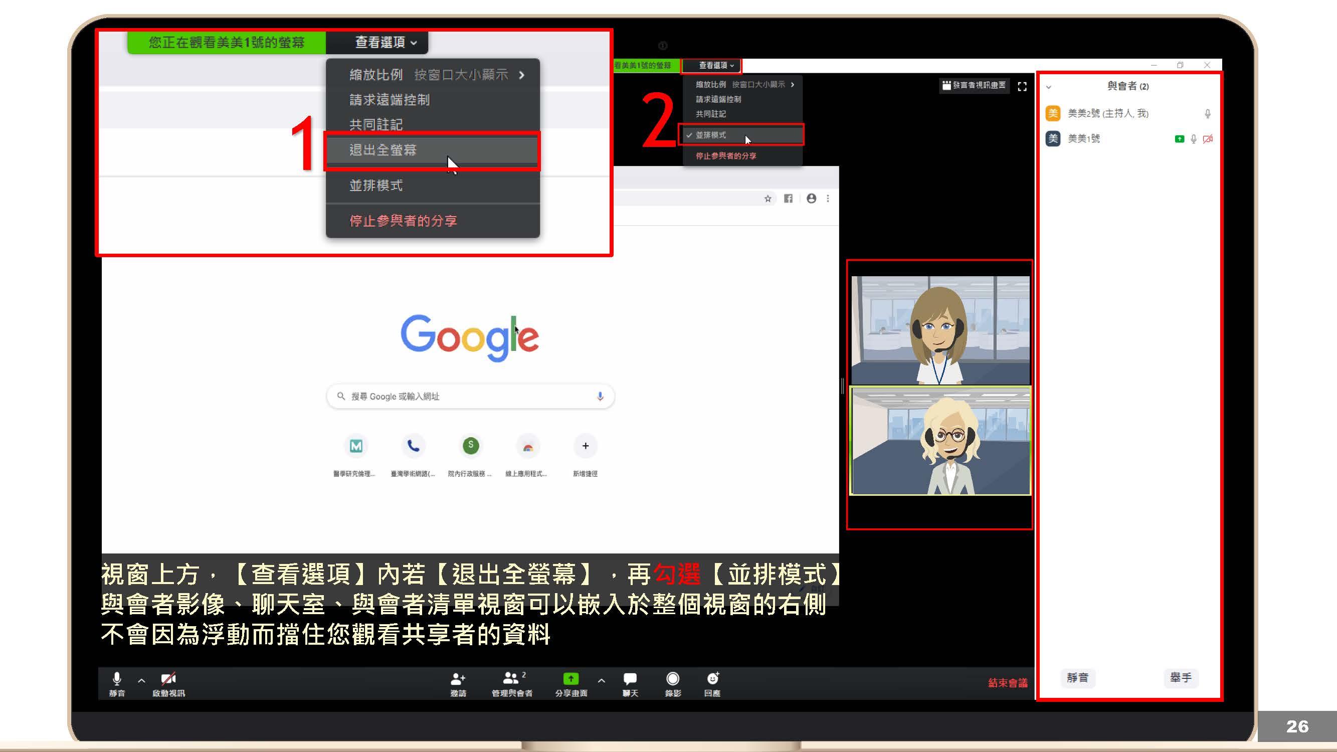 Zoom視訊會議_與會者_操作手冊_頁面_26
