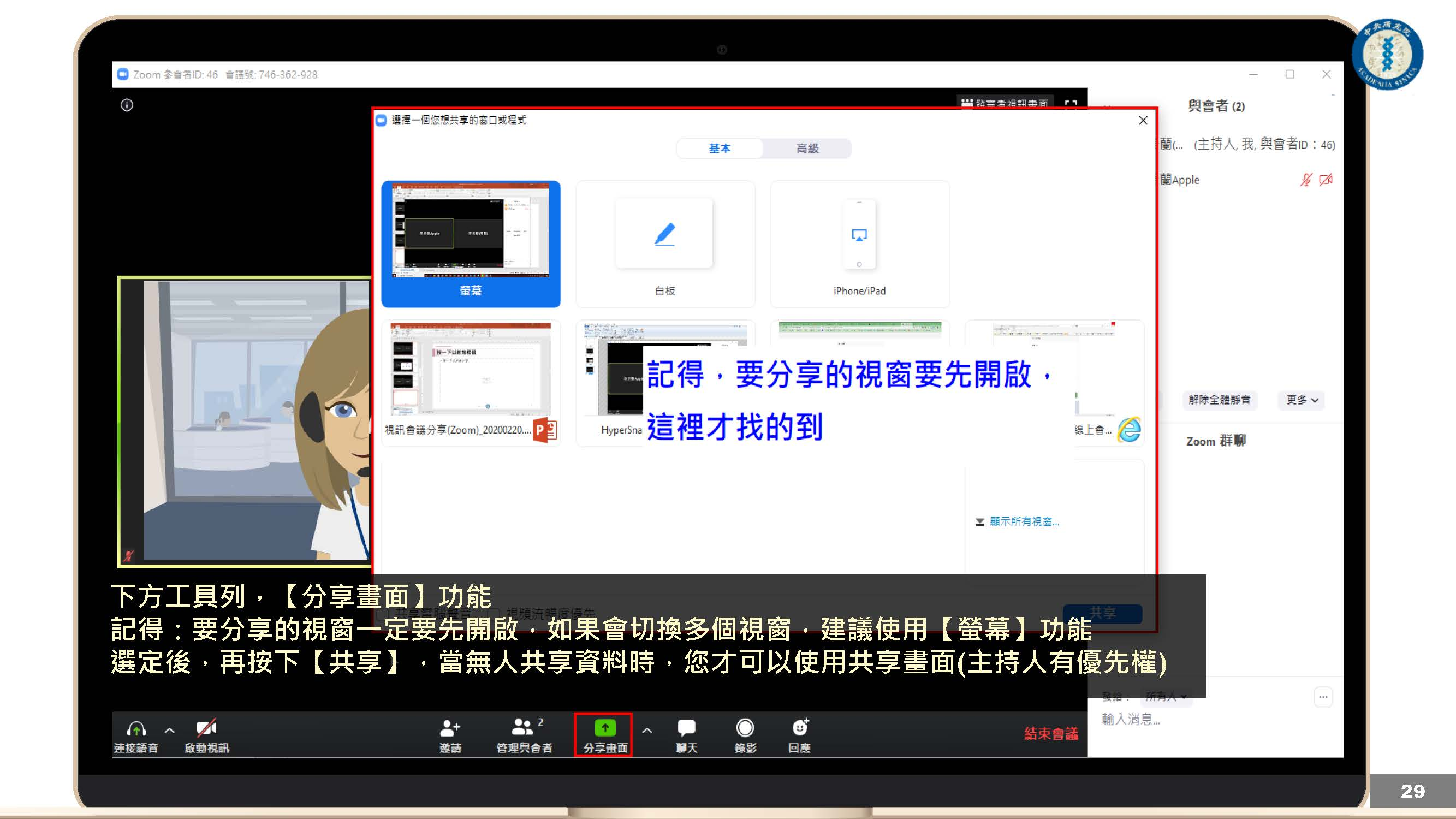 Zoom視訊會議_與會者_操作手冊_頁面_29