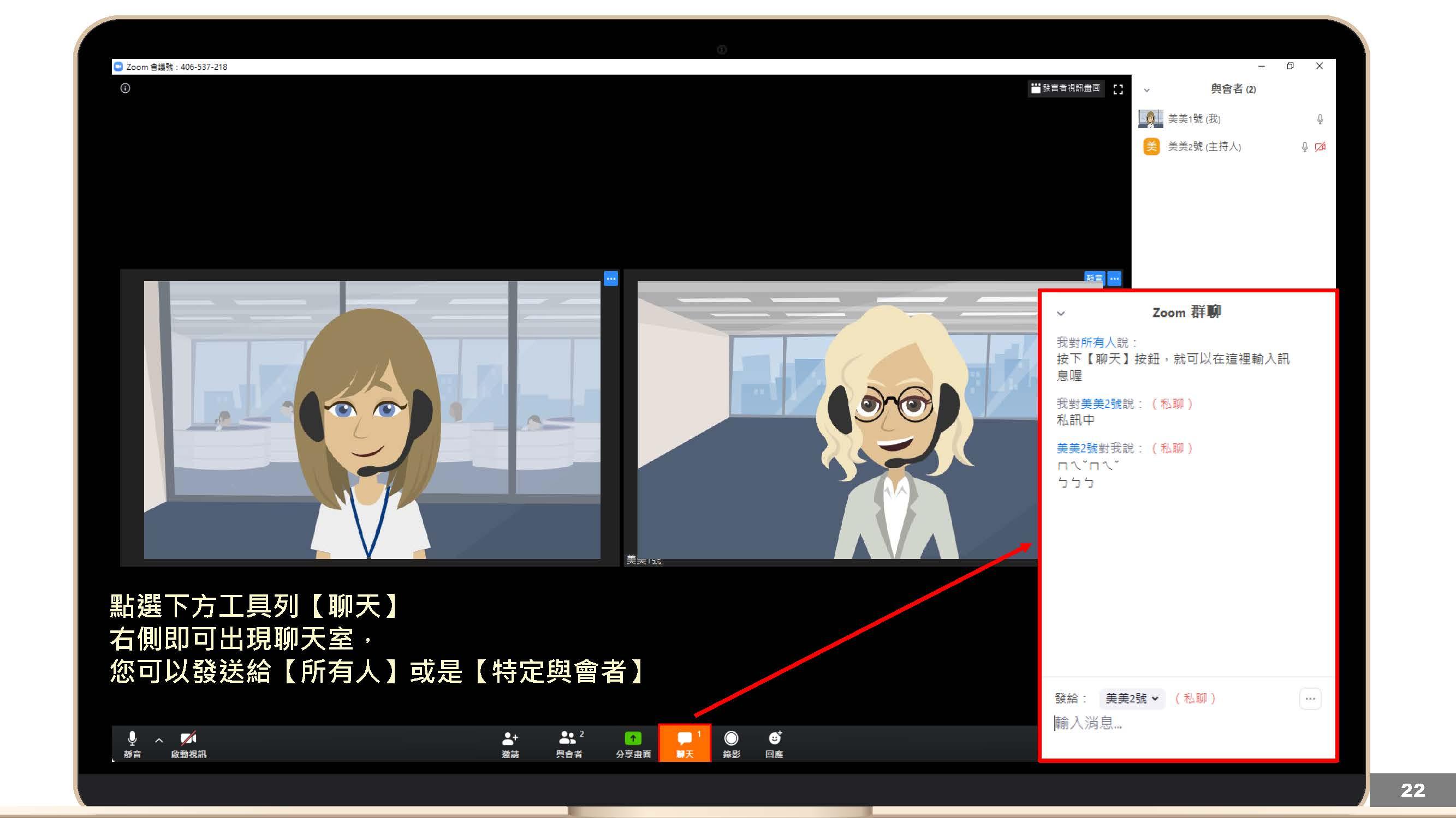 Zoom視訊會議_與會者_操作手冊_頁面_22