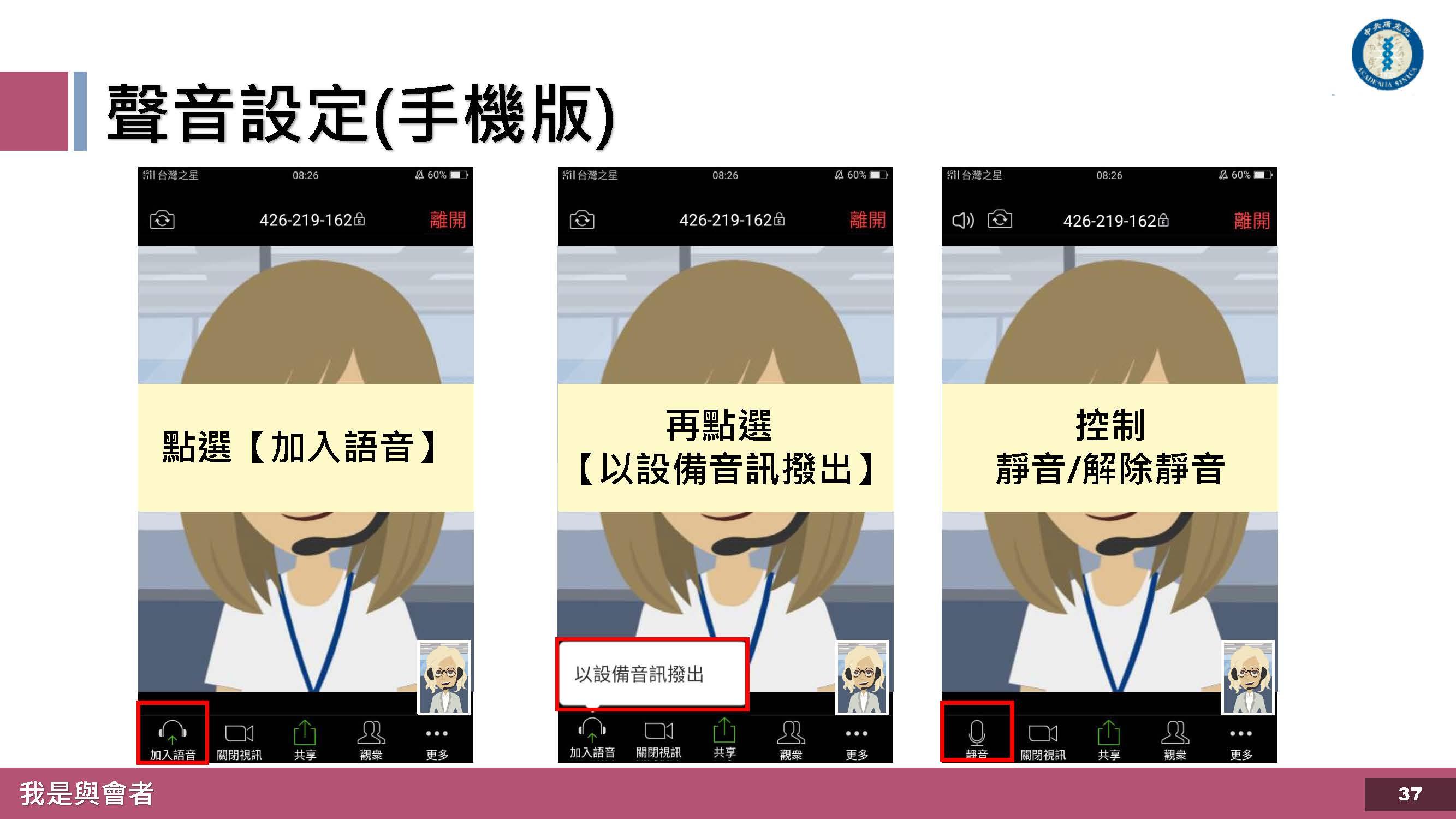 Zoom視訊會議_與會者_操作手冊_頁面_37